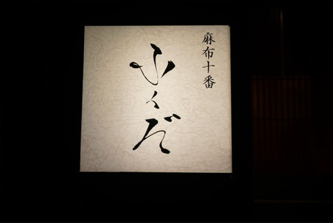 Azajuban fukuda invitation-only restaurants GOYOH